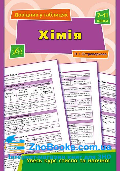 Хімія 7-11 класи. Серія «Довідник у таблицях» : Островерхова Н. УЛА. купити 0