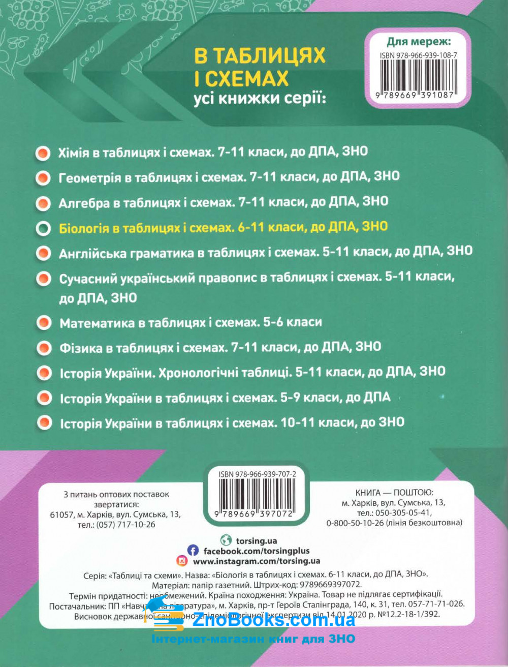 Таблиці та схеми. Біологія : Кравченко М. Торсінг. купити 9