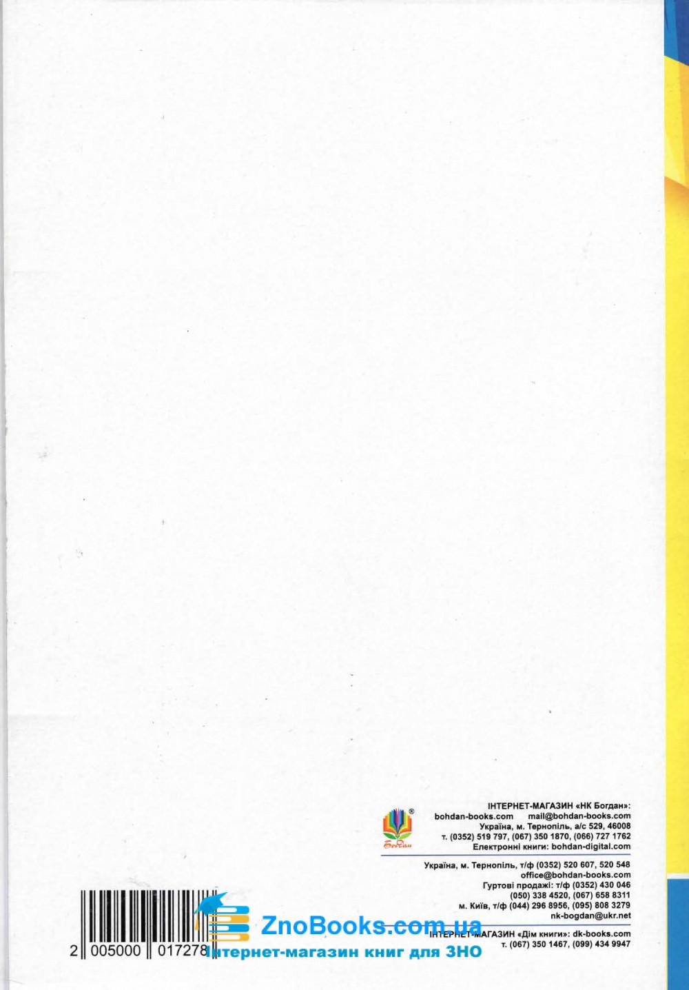 ЗНО 2021 Історія України повний курс у 49 таблицях : Харькова Н. С. Навчальна книга - Богдан. купити 9