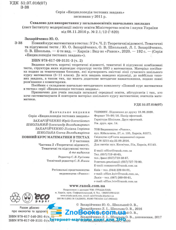 ЗНО 2022 математика в тестах. Частина 2 : Захарійченко Ю. Ранок. купити 2