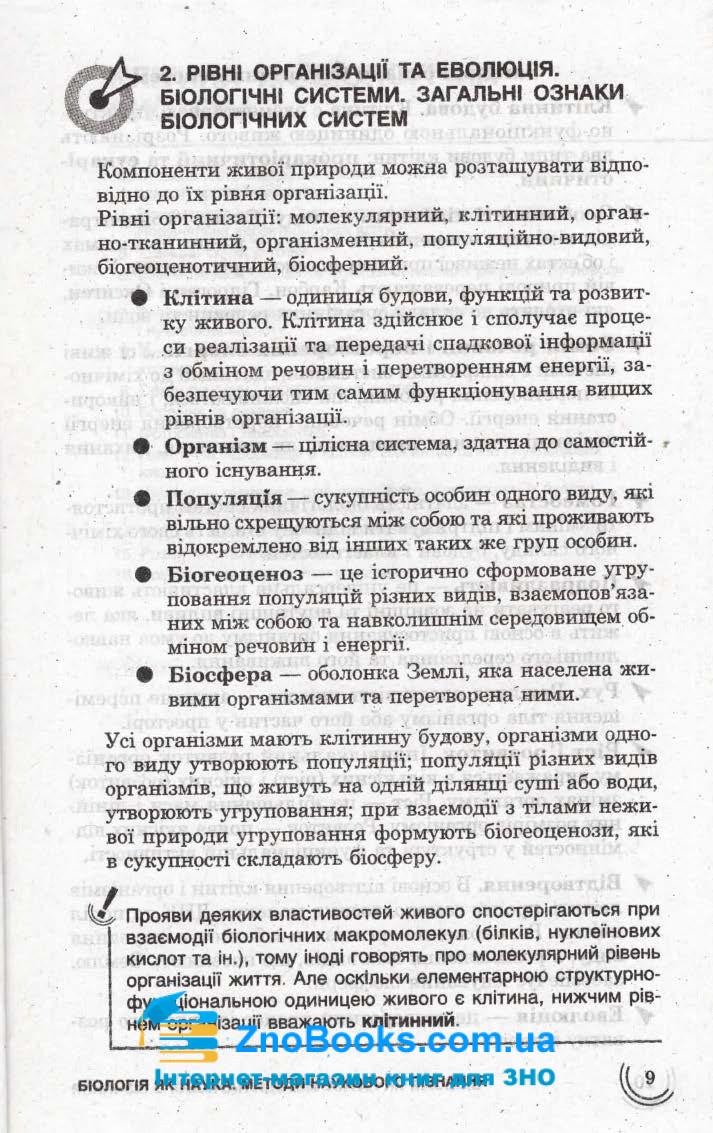 Біологія 100 тем. Довідник. Експрес-допомога до  ЗНО : Джамєєв В. Асса. купити 8