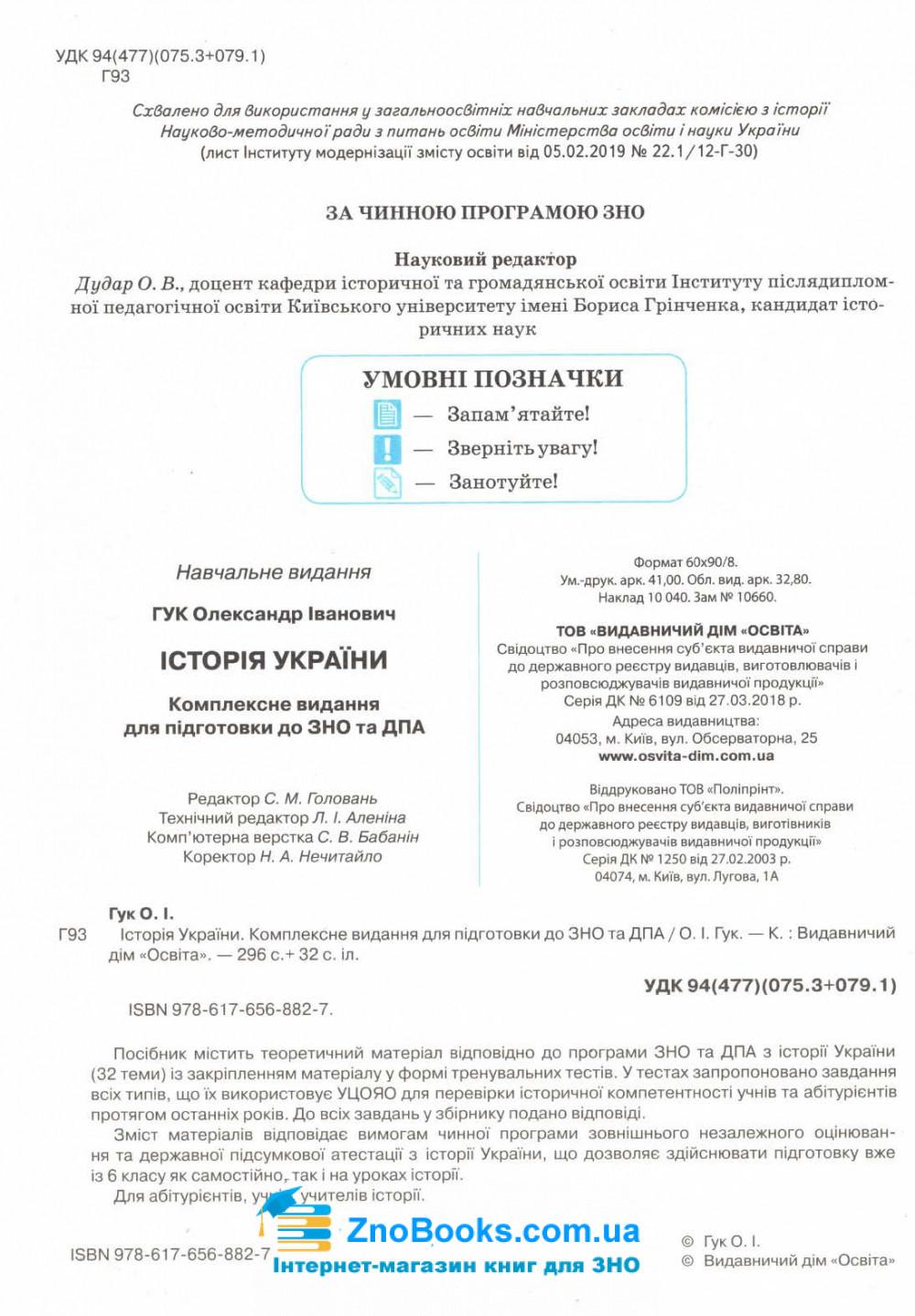 Історія України ЗНО 2022. Комплексне видання : Гук О. Освіта. купити 1