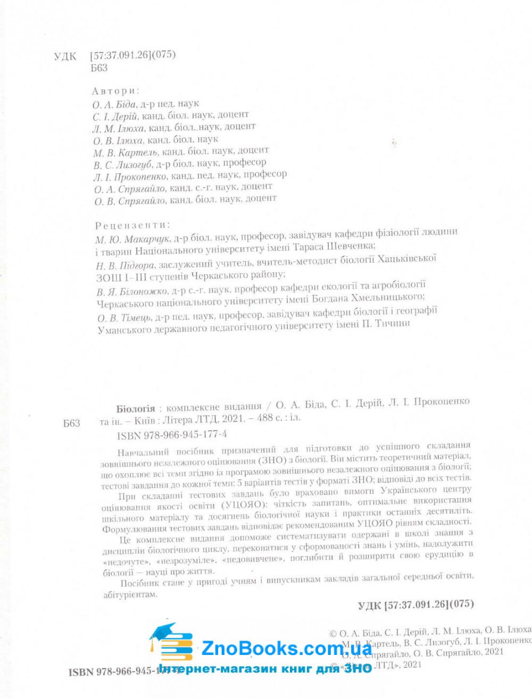 Біологія ЗНО 2022. Комплексне видання + типові тестові завдання /КОМПЛЕКТ/ : Біда О., Дерій С. Літера 2
