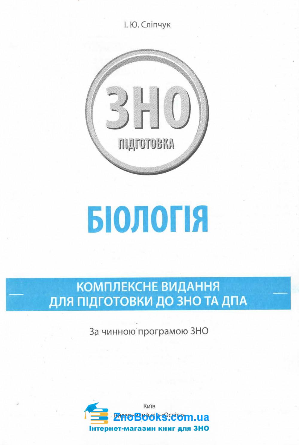 Біологія ЗНО 2021. Сліпчук І. Комплексне видання : Освіта купити 1