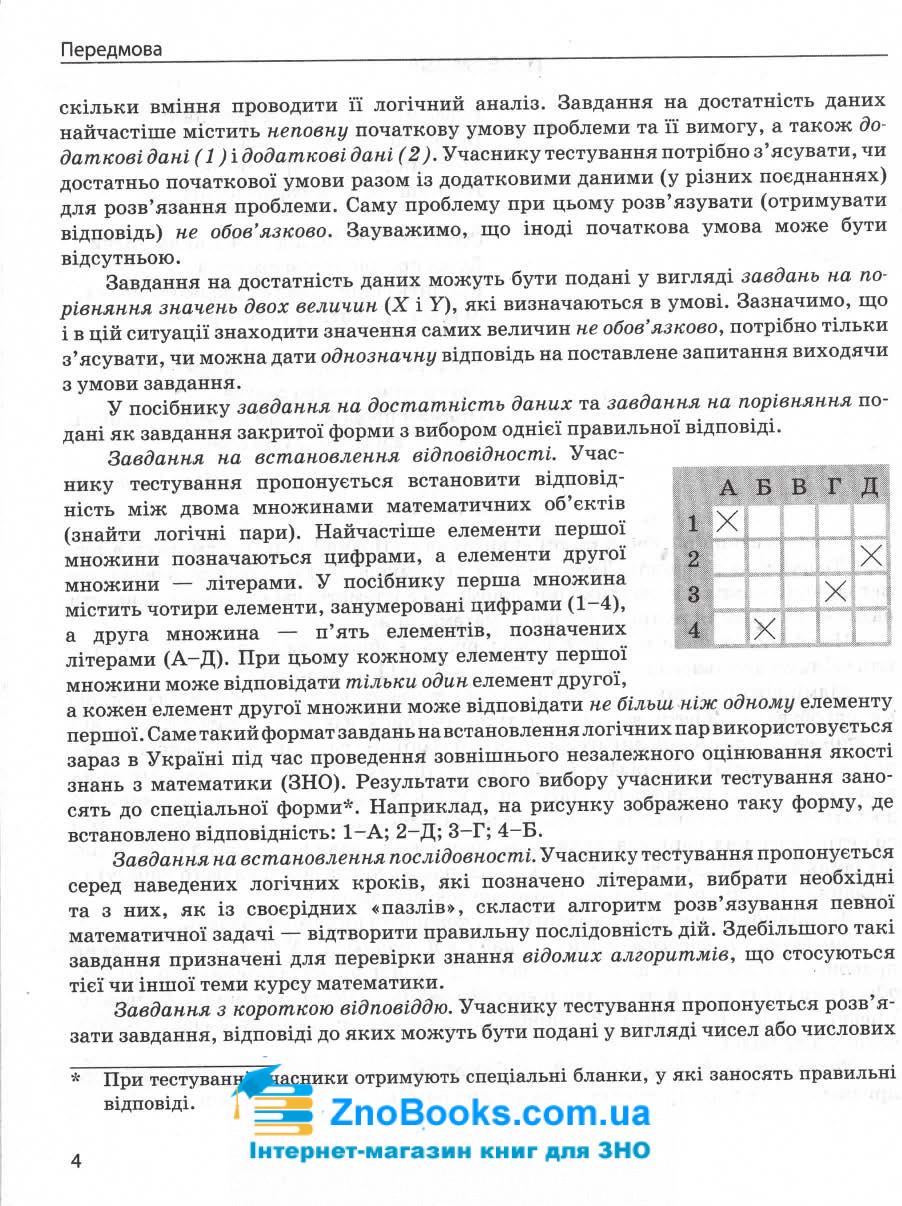 ЗНО 2022 математика в тестах. Частина 1 : Захарійченко Ю. Ранок. купити 4