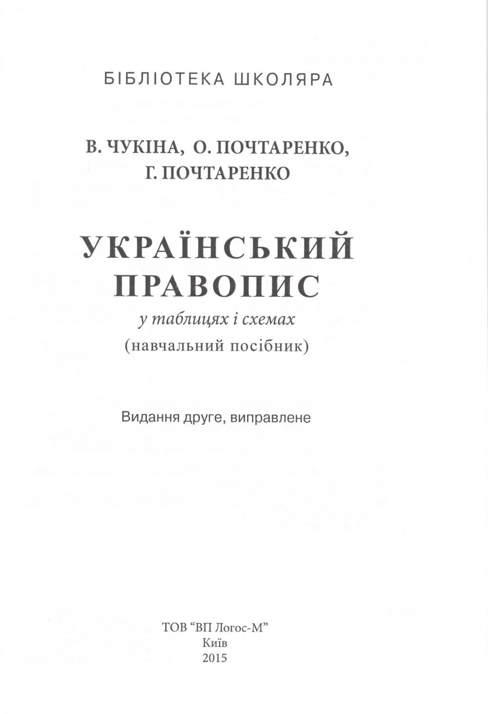 Український правопис у таблицях і схемах : Чукіна В. Логос. купити  2