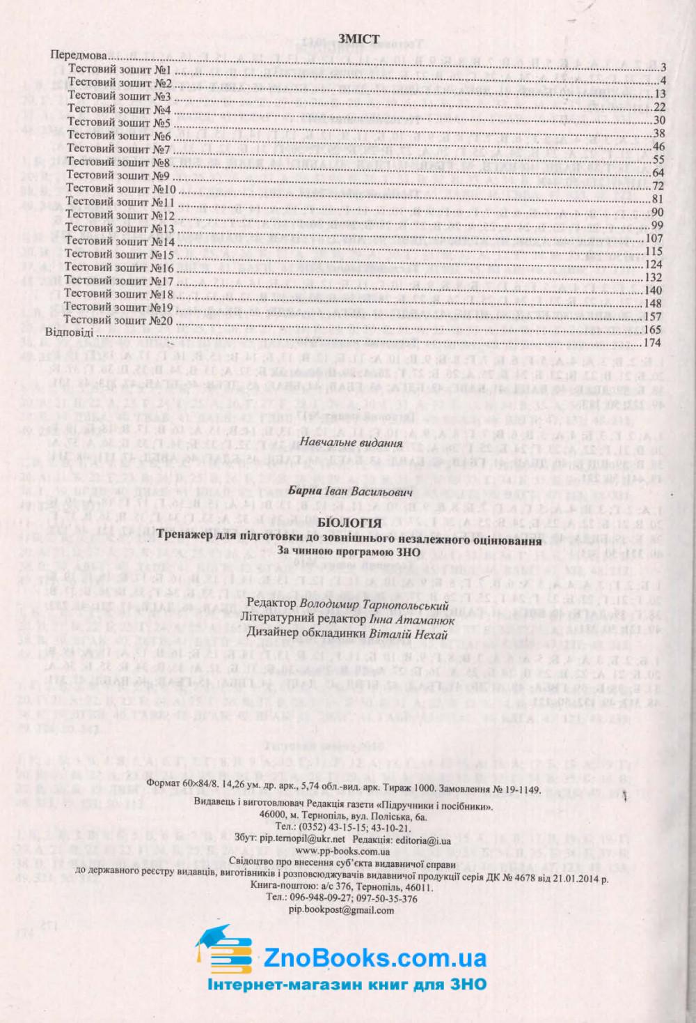 ЗНО 2021 Біологія. Тренажер :  Барна І. Підручники і посібники. купити 8