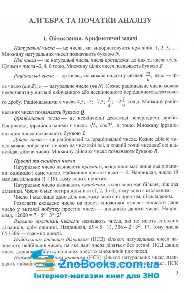 ЗНО 2021 Математика. Міні-довідник : Капіносов А. Підручники і посібники. купити  3