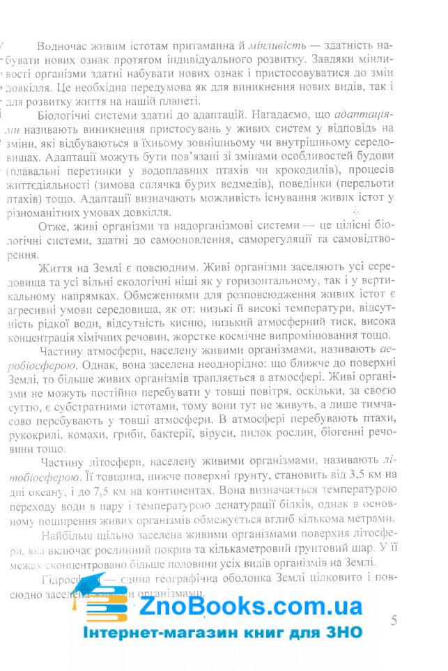 ЗНО Біологія. Міні-довідник : Барна І. Підручники і посібники. купити 4