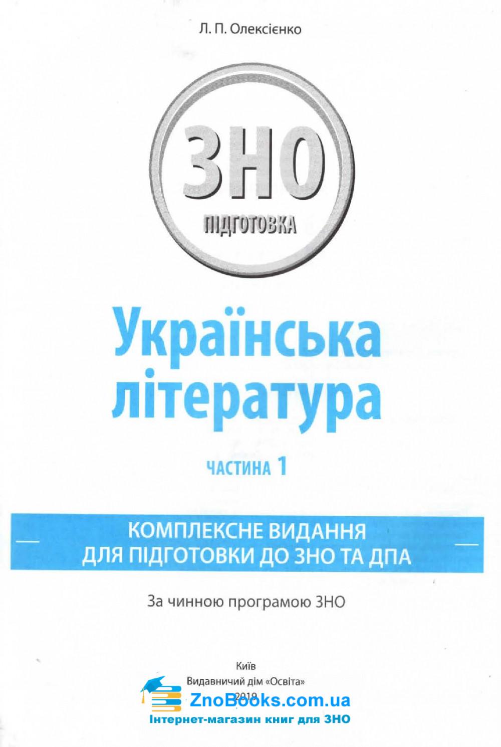 ЗНО 2022 Комплексне видання Українська література : Олексієнко Л. Освіта купити 1