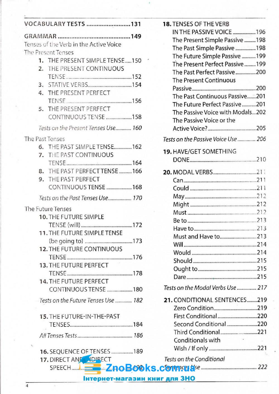 Smart Tutor. Англійська мова ЗНО та ДПА 2021. Посібник-репетитор. Рівень В1. Доценко І. В., Євчук О. В.  4