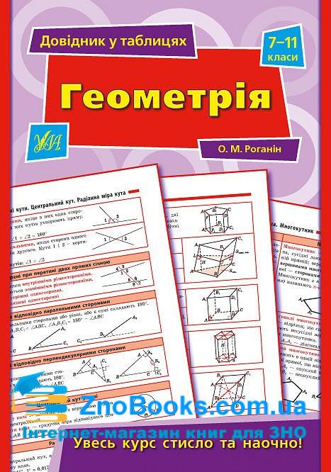 Геометрія 7-11 класи. Серія «Довідник у таблицях» : Роганін О. М.  УЛА. купити 0