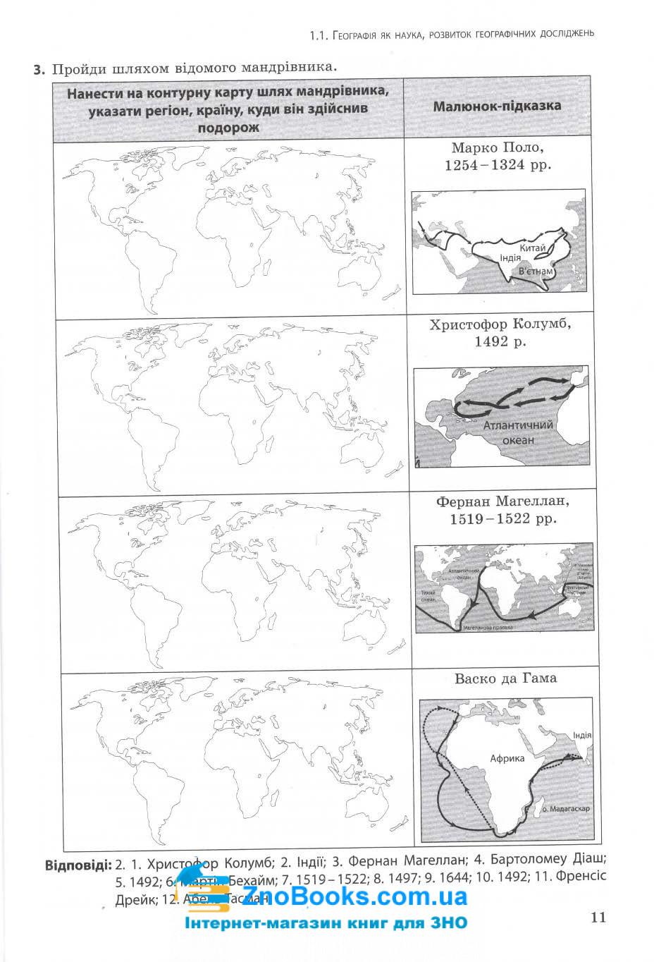 Експрес-підготовка з географії до ЗНО. Асса купити 9