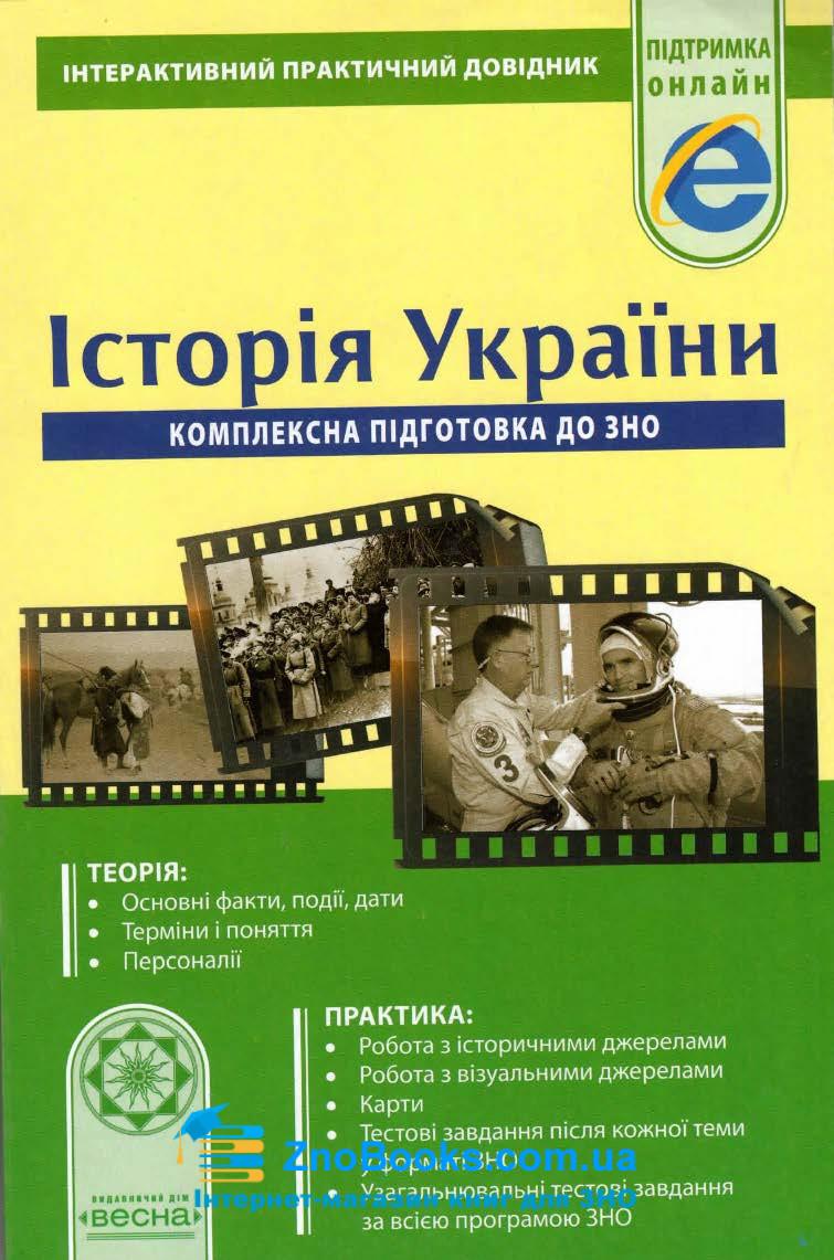 Комплексна підготовка до ЗНО Історія України : Скирда І. Весна купити 0