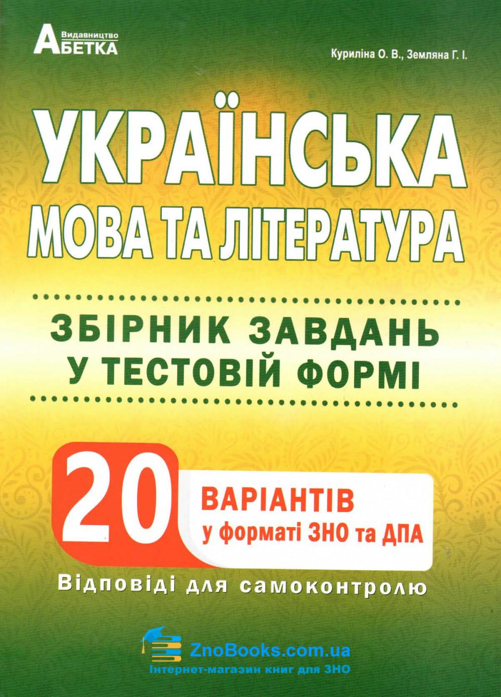 ЗНО 2020 Українська мова та література. Збірник завдань 20 варіантів: Куриліна О. Абетка 0