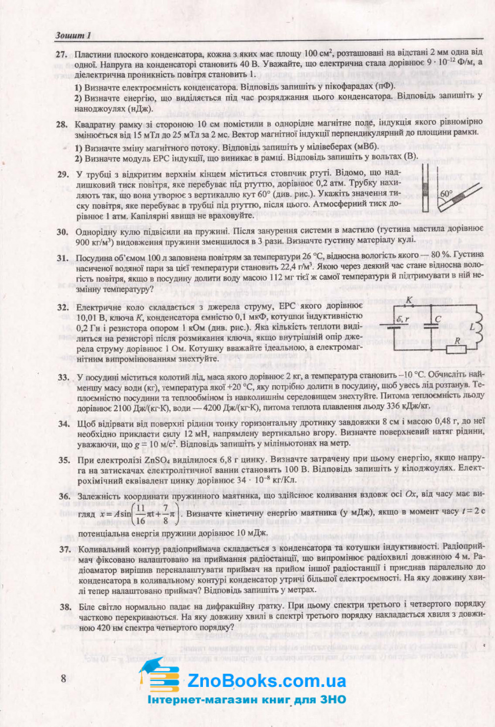 Фізика ЗНО 2021. Тренажер : Струж Н. Підручники і посібники. купити 8