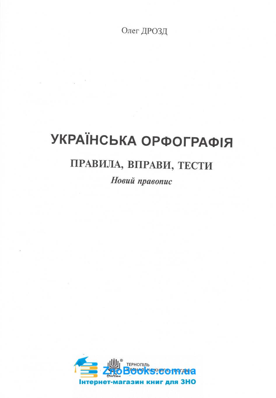 Українська орфографія: Дрозд О. Навчальна книга - Богдан. купити 2