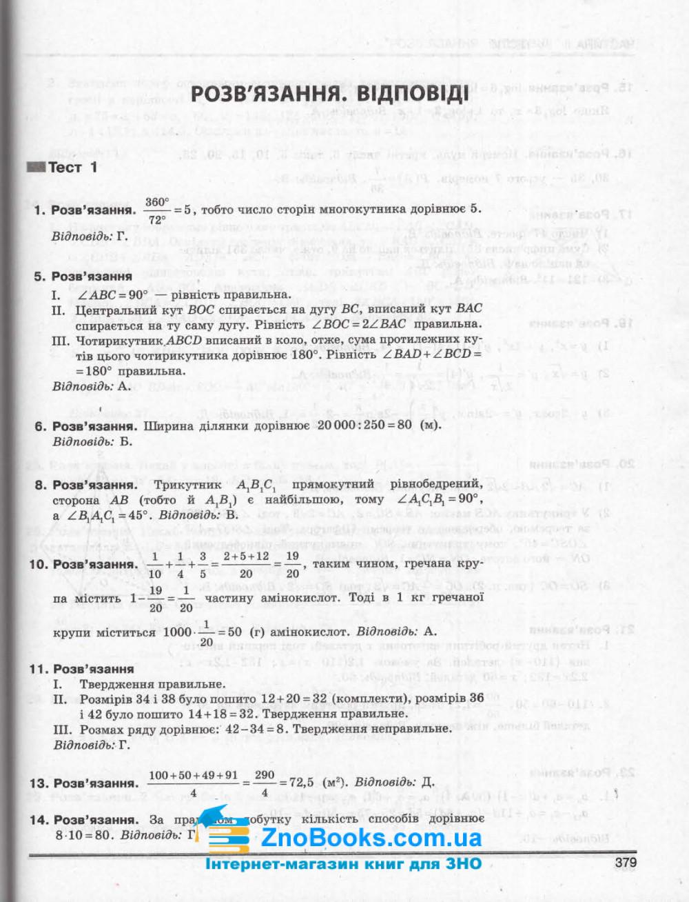ЗНО 2021 Математика. Комплексне видання + ДПА : Гальперіна А., Забєлишинська М. Літера. купити 10