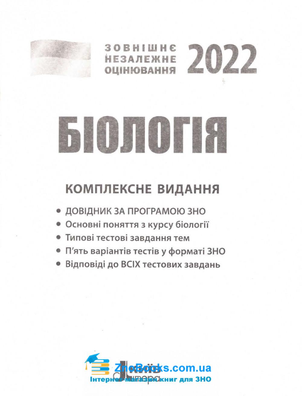 Біологія ЗНО 2022. Комплексне видання + типові тестові завдання /КОМПЛЕКТ/ : Біда О., Дерій С. Літера 1