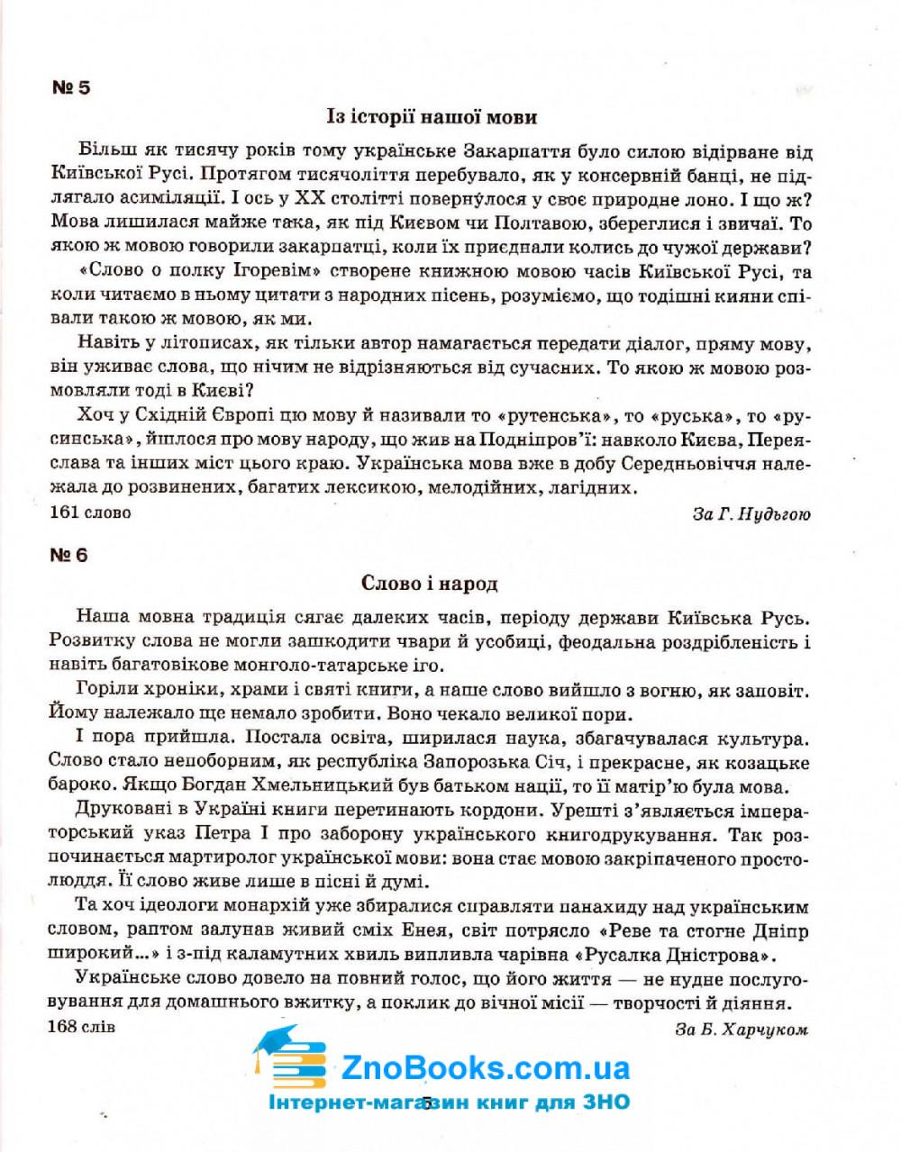 ДПА 2020 Українська мова (Єременко) 9 клас. Збірник диктантів для ДПА. Освіта купити 6