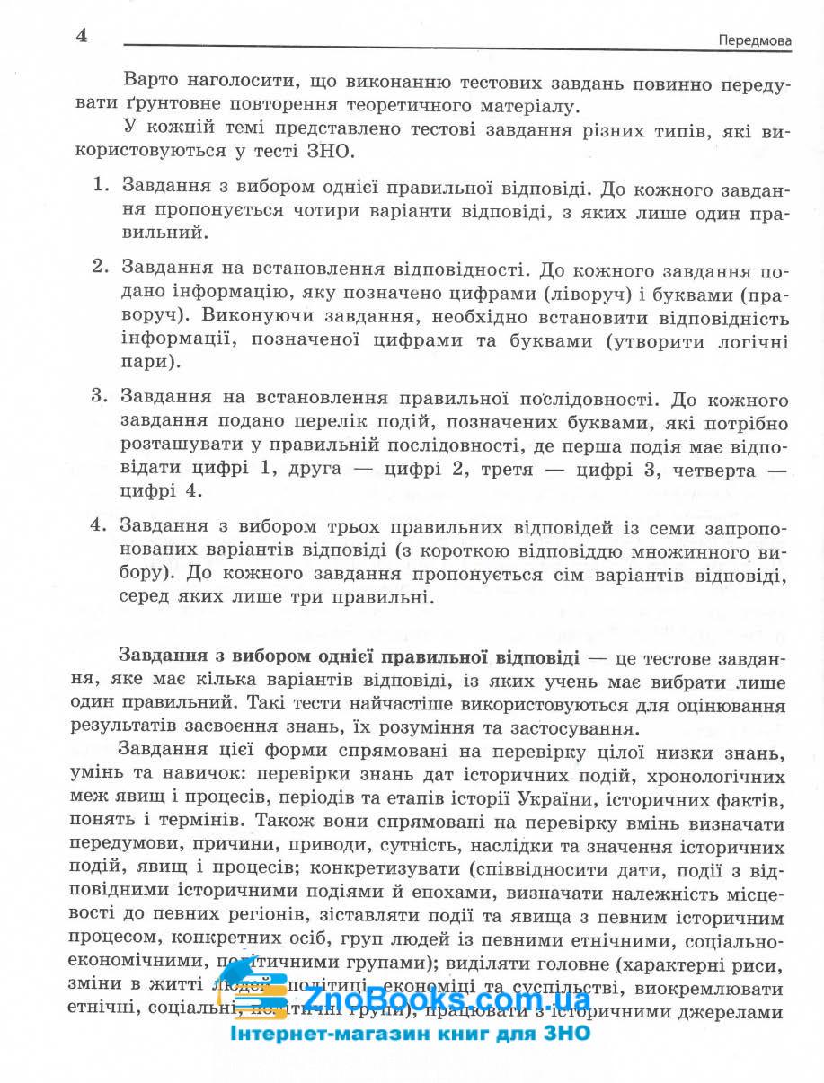 ЗНО 2021 історія України. Енциклопедія тестів : Мартинюк О. Ранок. купити 4