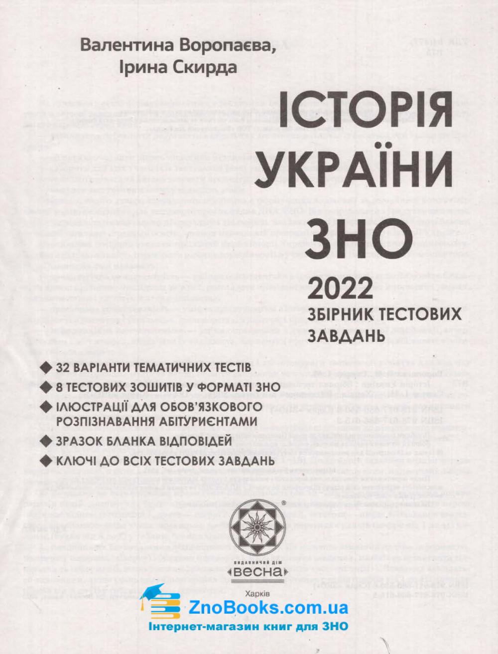 ЗНО 2022 Збірник тестів. Історія України : Воропаєва В., Скирда І. Весна купити 1