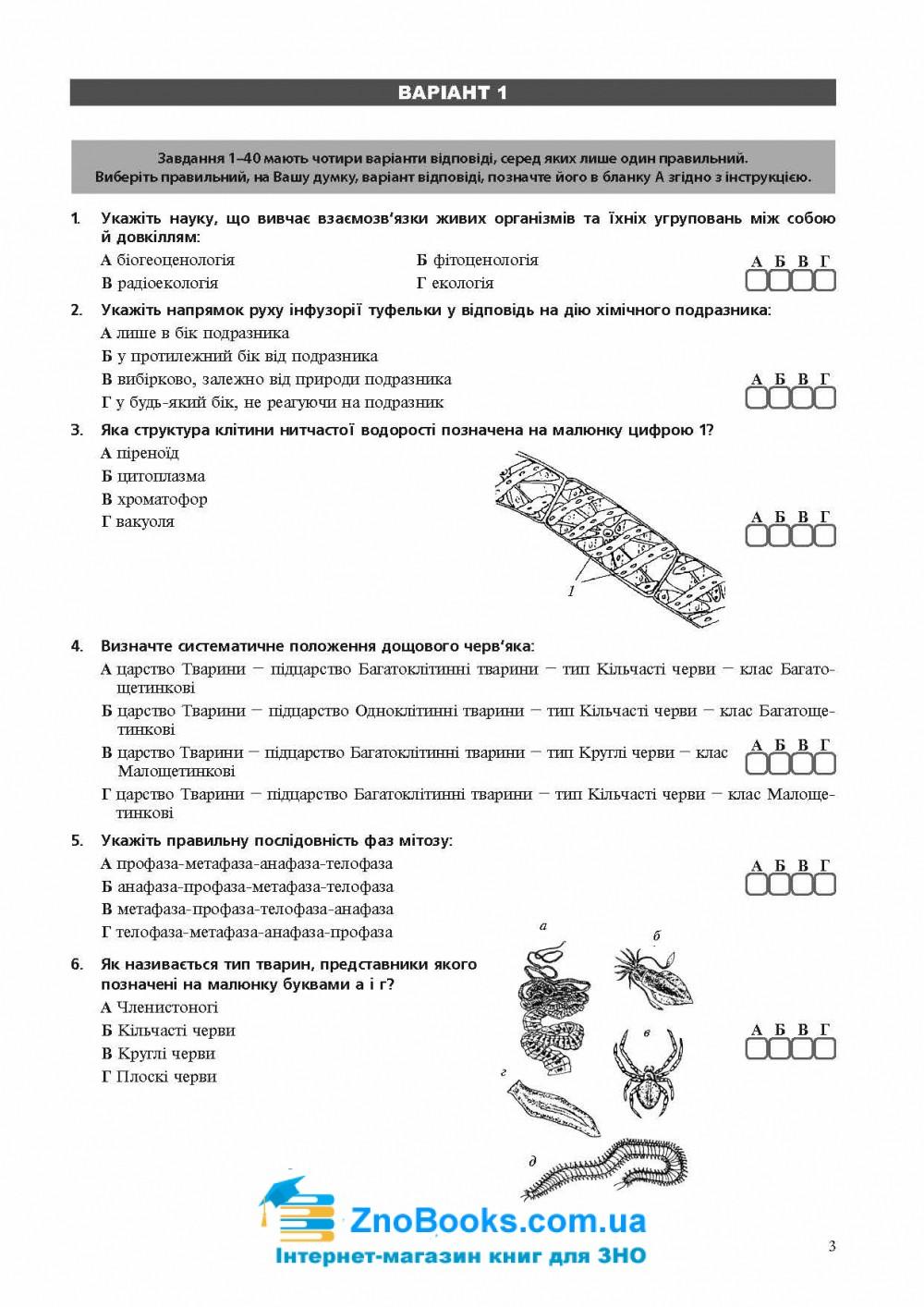 ЗНО 2020 Біологія. Тестові завдання. Олійник І. Навчальна книга - Богдан. купити 3