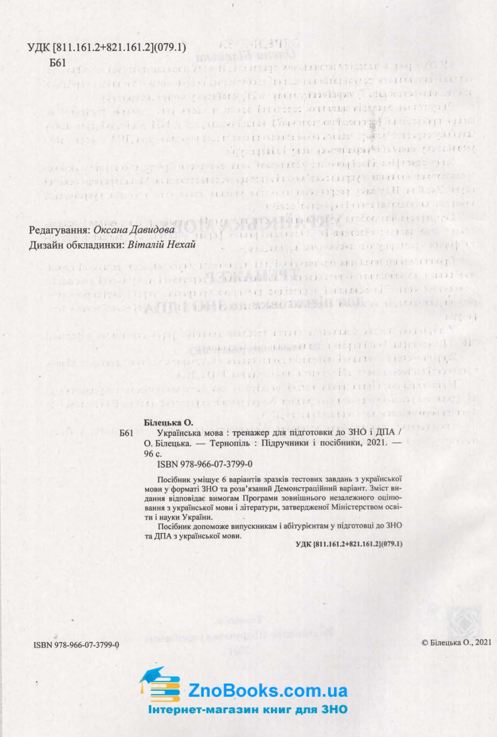 ЗНО 2021 Українська мова. Тренажер /НОВИЙ/ : Білецька О. Підручники і посібники. купити 2