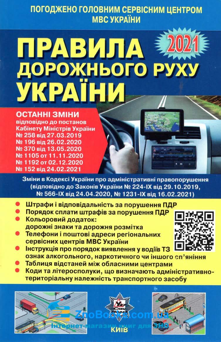Правила дорожнього руху 2021 : відповідає офіційному тексту 0