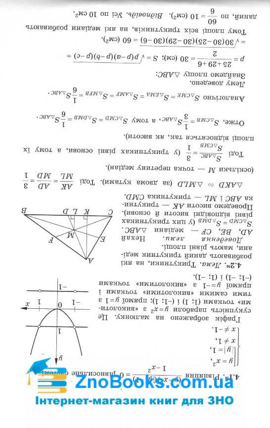 Павленко П. Розв'язник до : збірника завдань з математики. Істер О., Комаренко О. (50 варіантів) 6