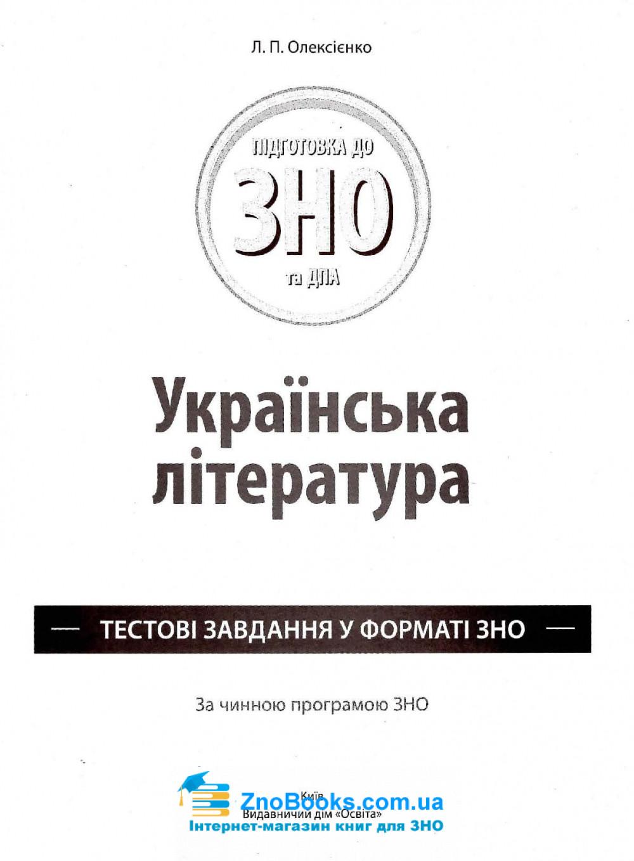 Олексієнко Л. Українська література. Тестові завдання у форматі ЗНО 2021. Освіта купити 1