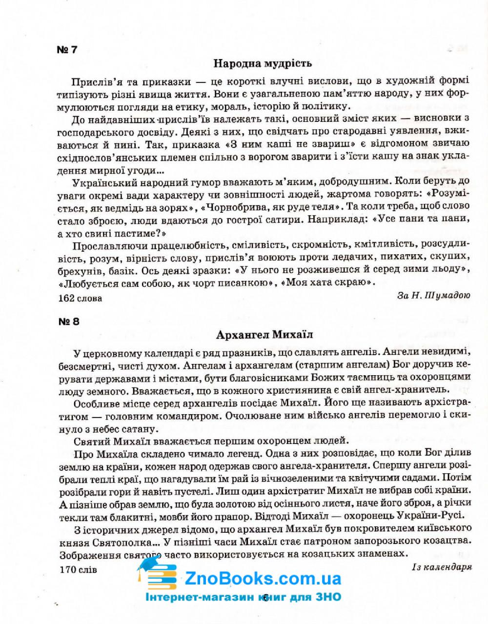 ДПА 2020 Українська мова (Єременко) 9 клас. Збірник диктантів для ДПА. Освіта купити 7