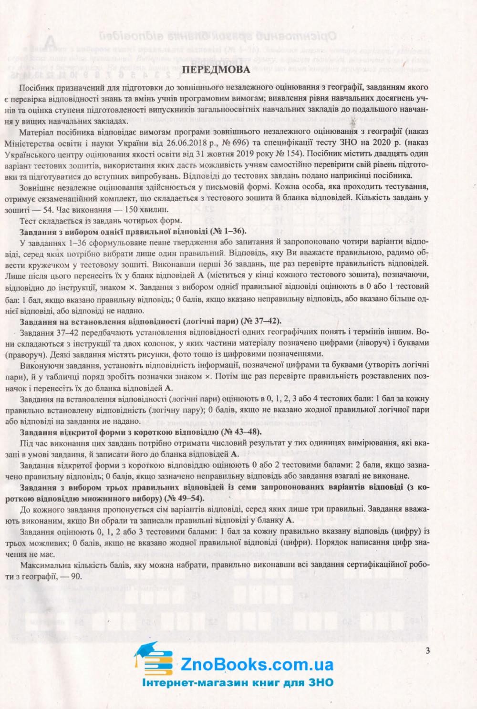 ЗНО 2022 Географія. Тренажер для підготовки до ЗНО : Кузишин А. Тернопіль купити 3