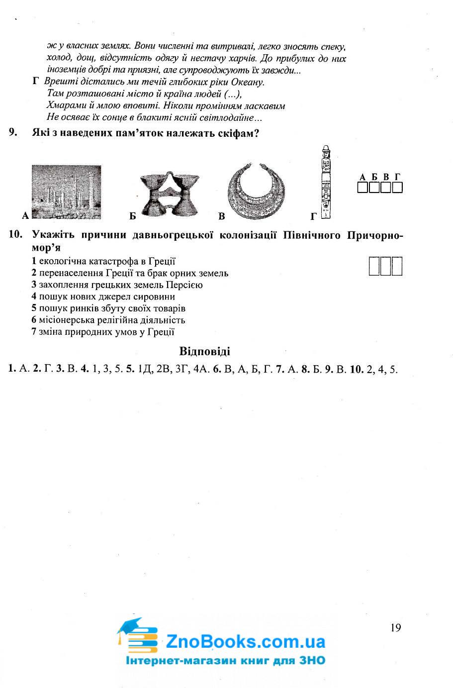 Історія України ЗНО 2021. Довідник для підготовки : Земерова Т.  Підручники і посібники. купити 10