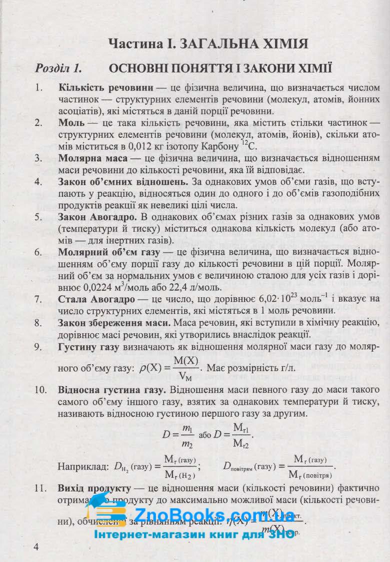 Збірник задач. Хімія : Березан О. Підручники і посібники. купити 4