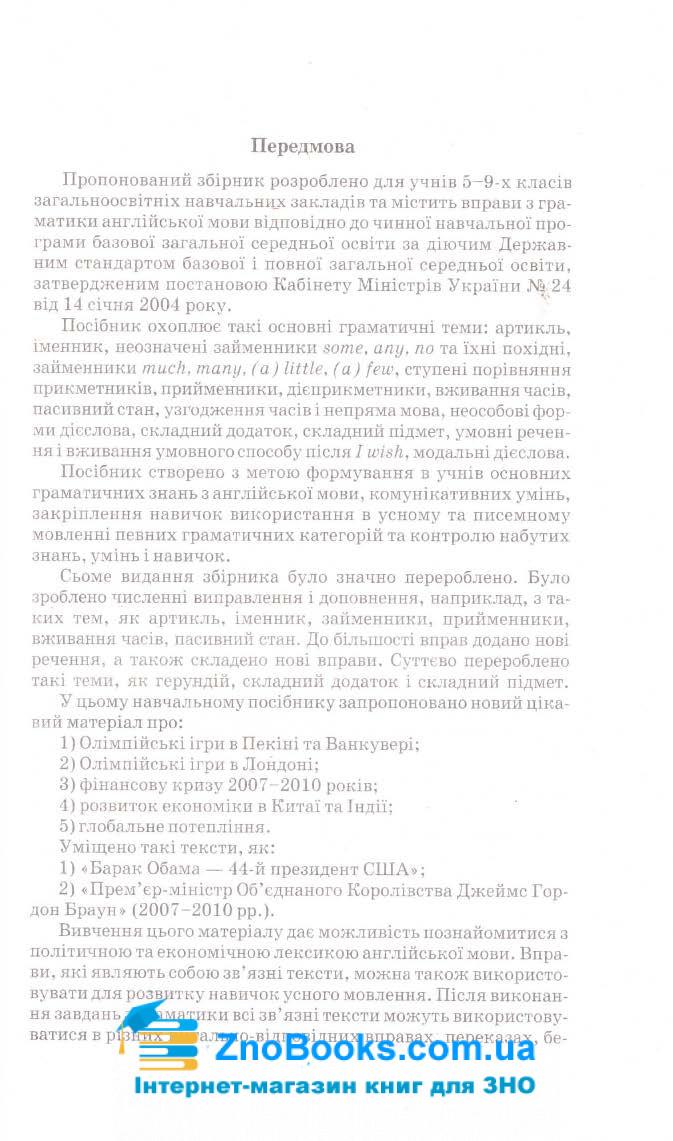 Граматика з англійської мови. Збірник вправ : Голіцинський Ю. Арій. купити  3