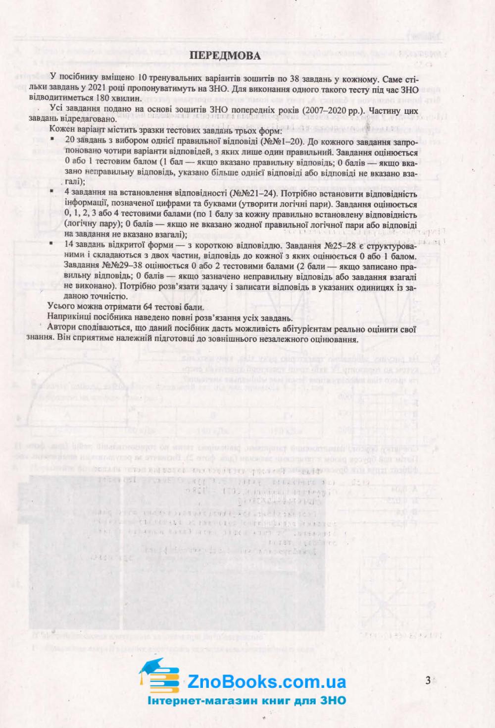Фізика ЗНО 2021. Тренажер : Струж Н. Підручники і посібники. купити 3