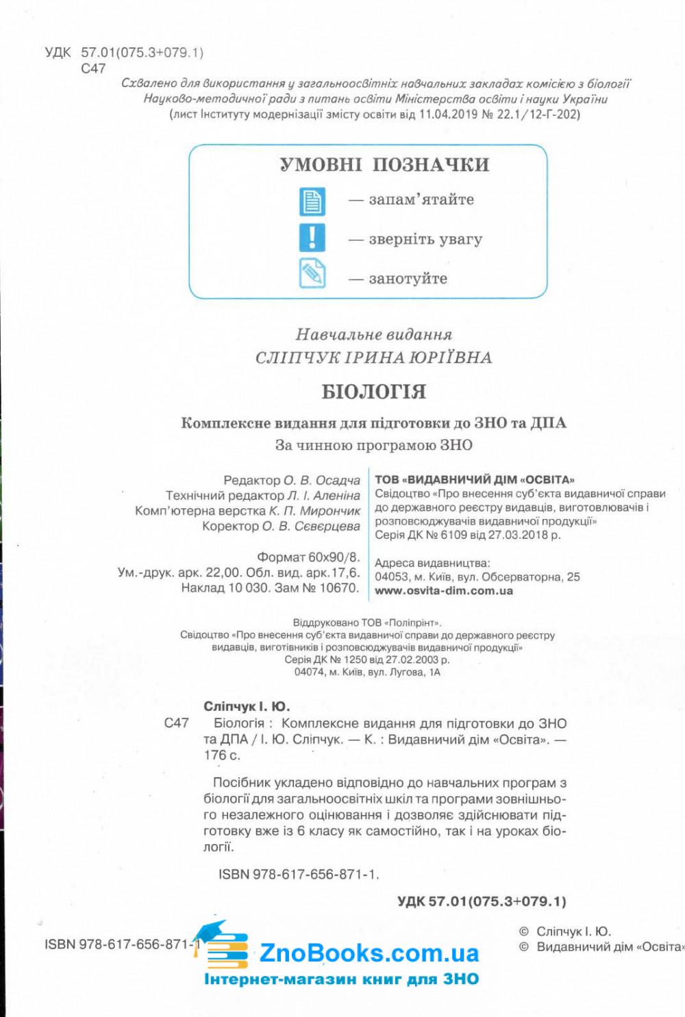 Біологія ЗНО 2021. Сліпчук І. Комплексне видання : Освіта купити 2