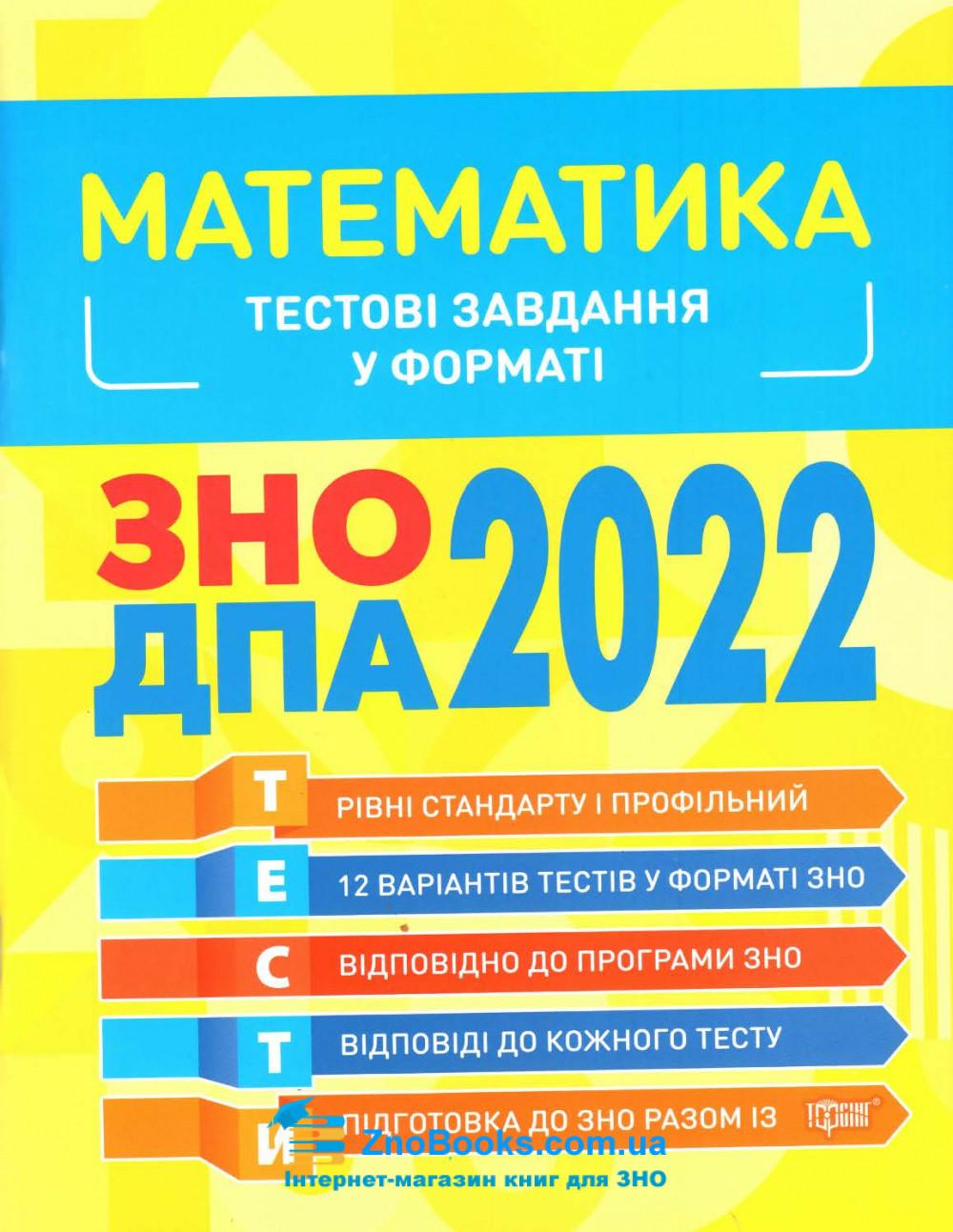 Тестові завдання у форматі ЗНО 2022 з Математики : Каплун О. Торсінг. 0