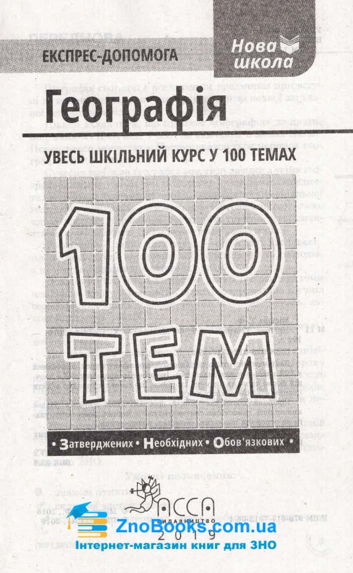Географія 100 тем. Довідник. Експрес-допомога до ЗНО : Місюра Т. Асса. купити 1