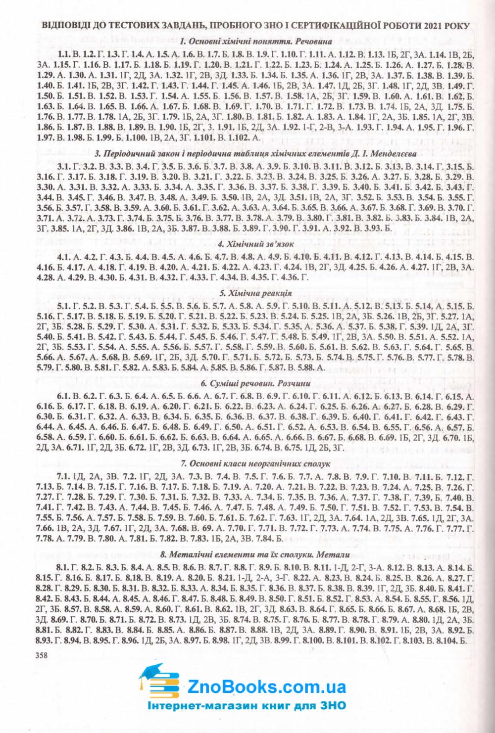 ЗНО 2022 Хімія. Комплексне видання : Березан О. Підручники і посібники. купити 10