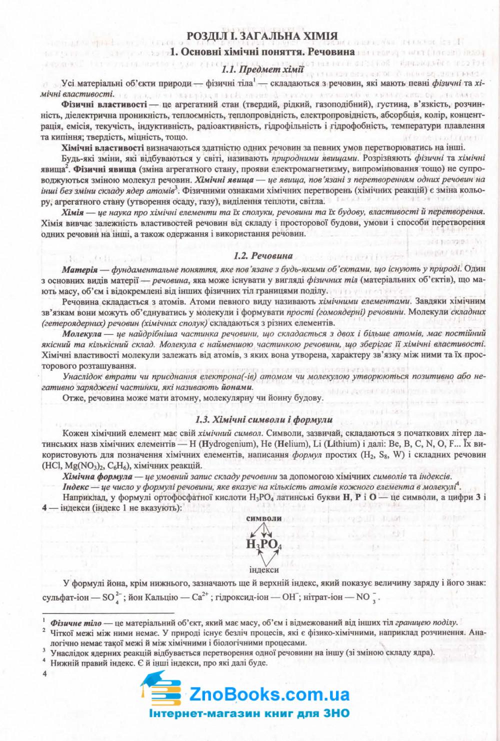 ЗНО 2022 Хімія. Комплексне видання : Березан О. Підручники і посібники. купити 4