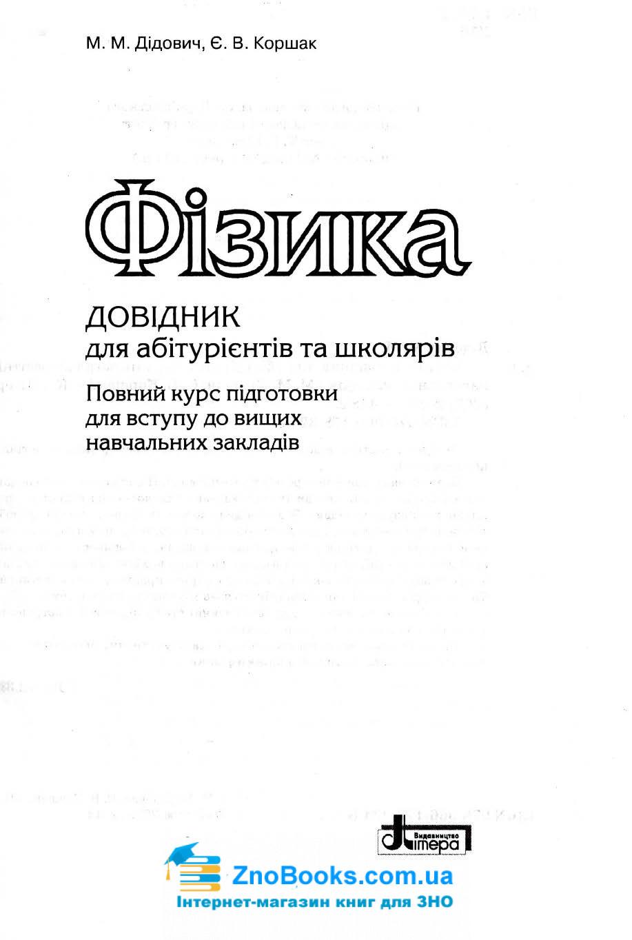Фізика. Довідник для абітурієнтів та школярів : Дідович Н. Літера. купити 1