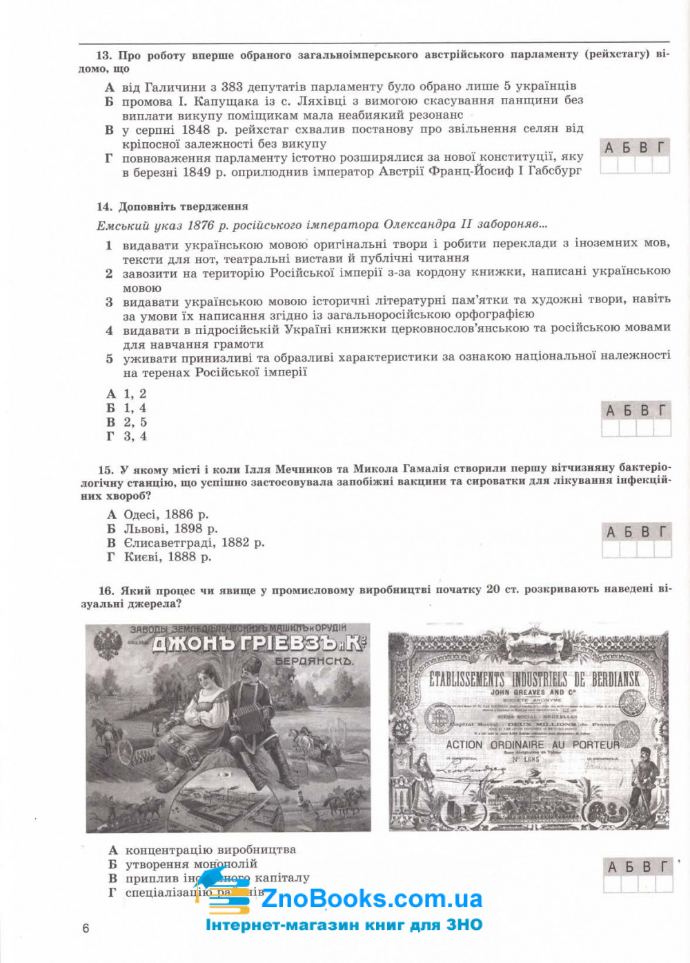 ДПА 9 клас 2021 історія України. Збірник завдань : Власов В. Генеза. Купити 6
