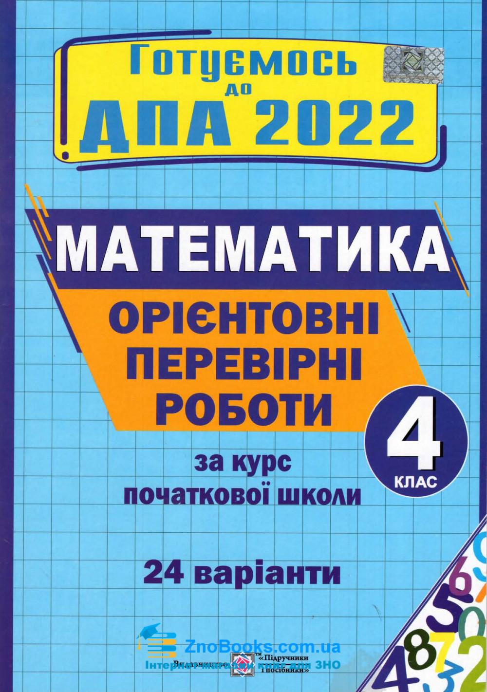 ДПА 4 клас 2022 Математика. Орієнтовні перевірні роботи : Корчевська О. Підручники і посібники. 0