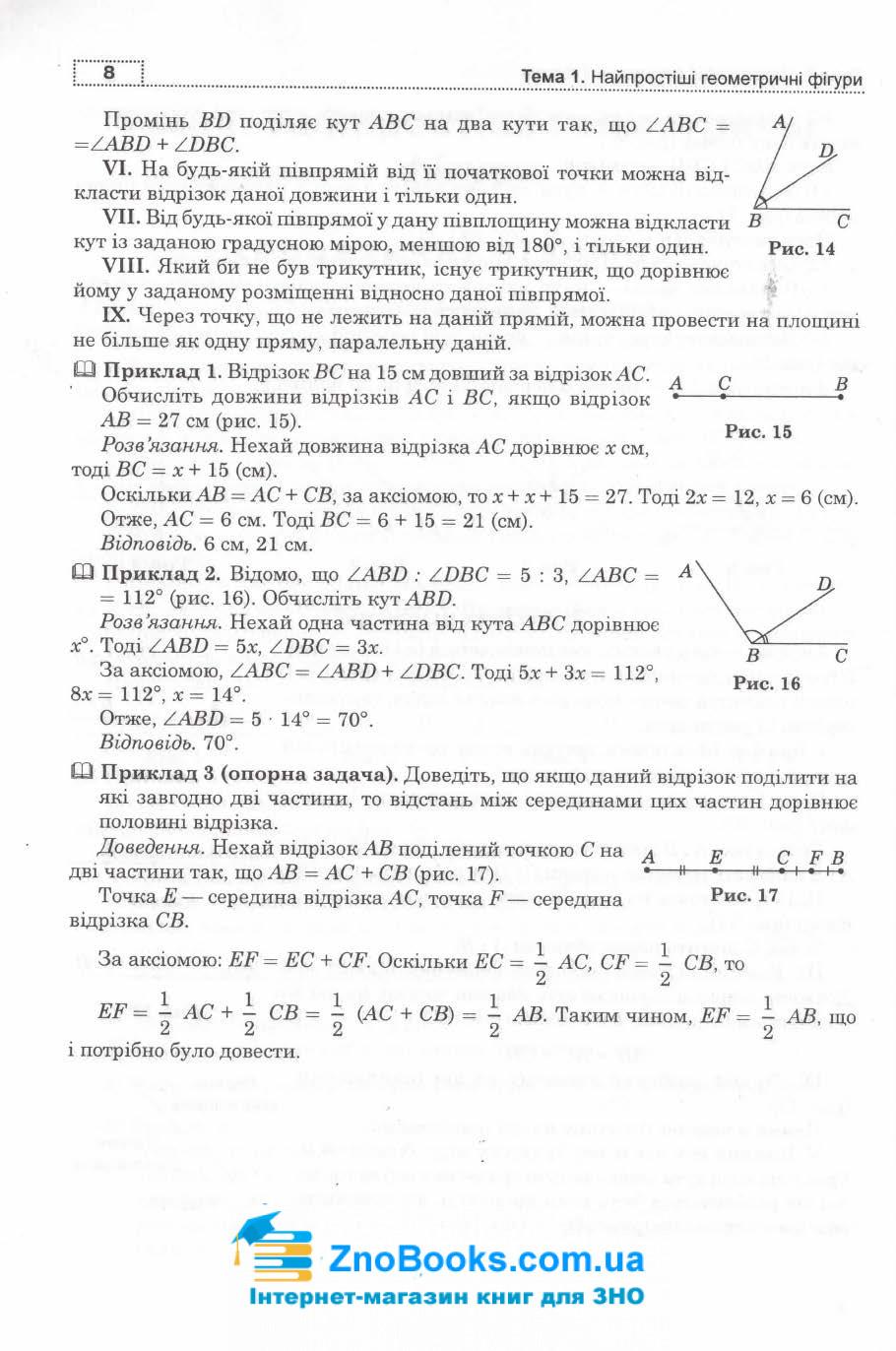 Клочко І. Математика ЗНО 2022. Геометрія. Частина 1 : Навчальна книга - Богдан. 8