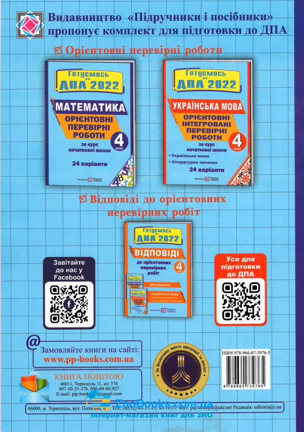 ДПА 4 клас 2022 Математика. Орієнтовні перевірні роботи : Корчевська О. Підручники і посібники. 7