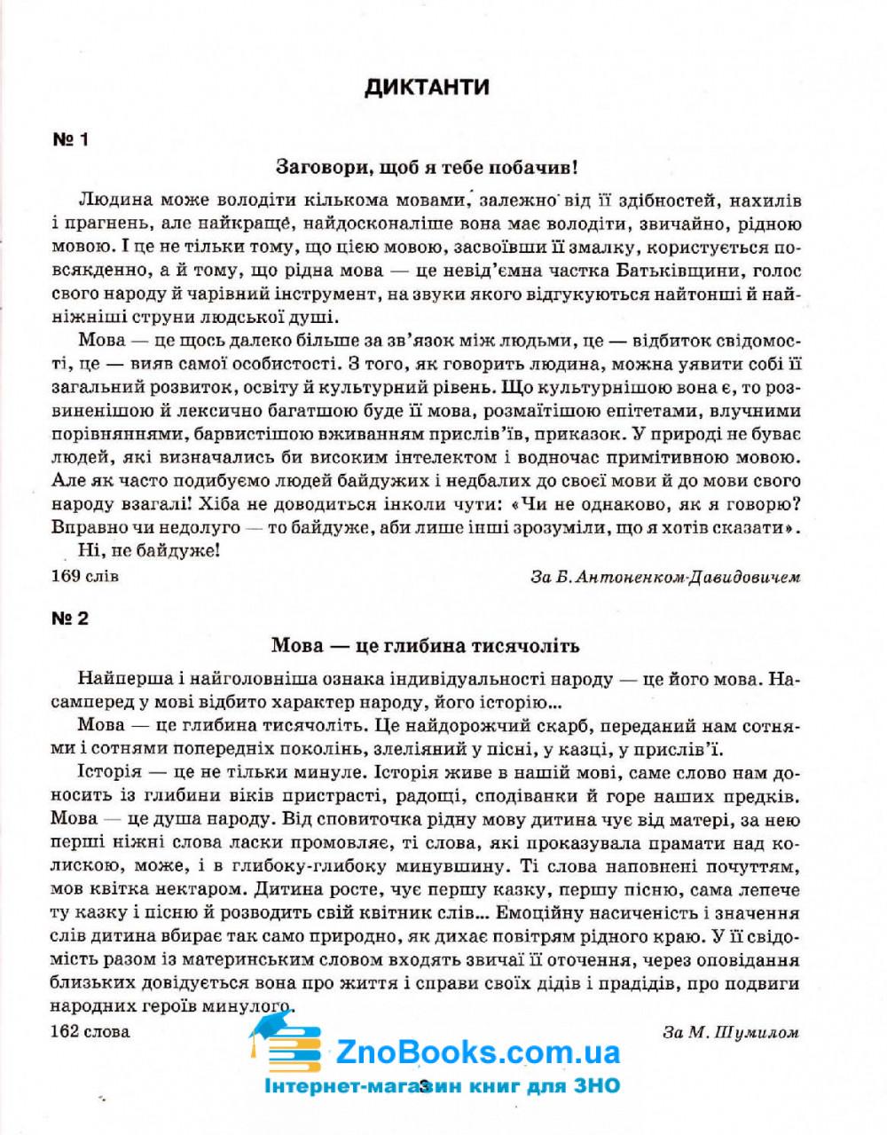 ДПА 2020 Українська мова (Єременко) 9 клас. Збірник диктантів для ДПА. Освіта купити 4