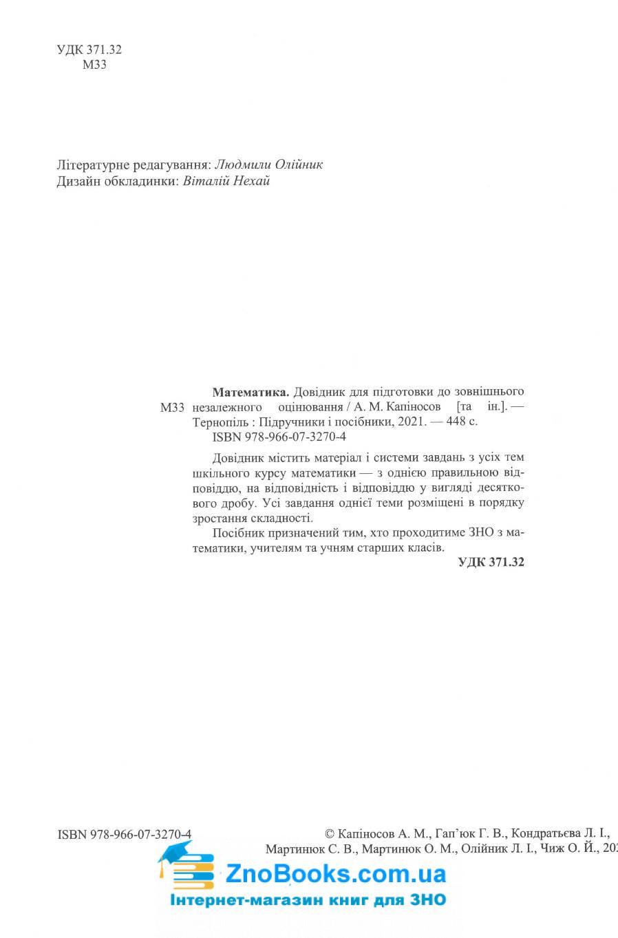 Математика. Довідник ЗНО 2022 : Капіносов А.  Підручники і посібники. купити 2