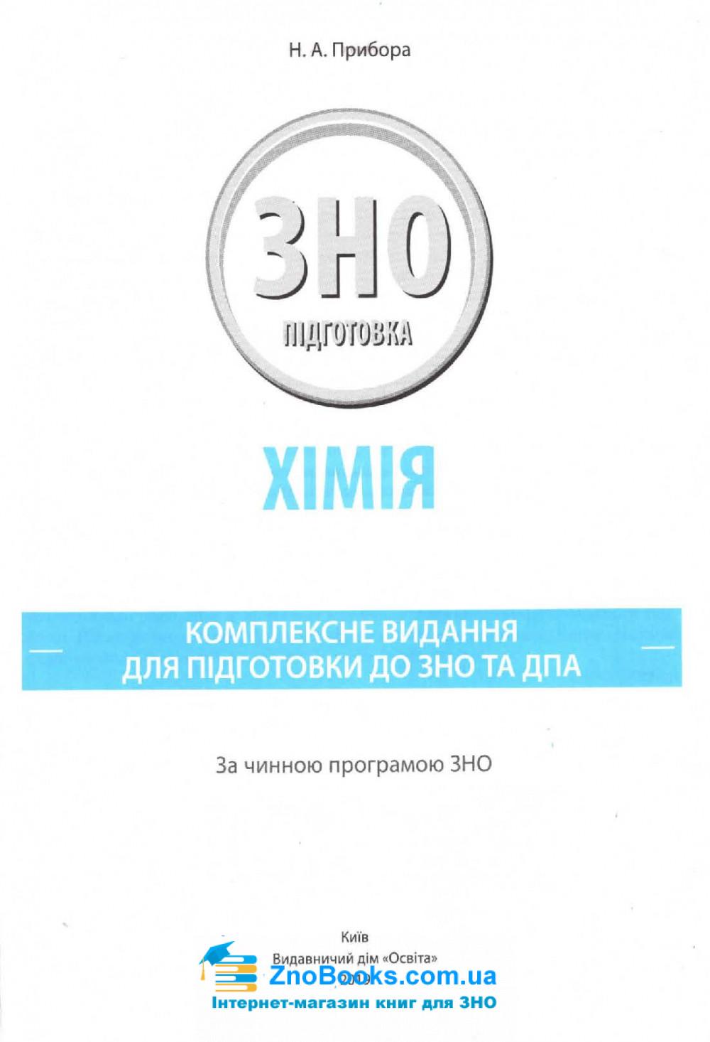 Хімія ЗНО 2020. (Прибора Н.) Комплексне видання для підготовки : Освіта купити 1